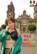 本間多恵オフィシャルフォトブック TAE EN MEXICO