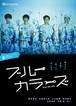 劇団スパイスガーデン第8回公演「ブルーカラーズ」DVD