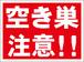 シンプル看板「空き巣注意!!」屋外可・送料無料