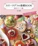 【送料込み】【バーゲンブック】スイーツデコの基礎BOOK 基本スイーツ編  谷 美和