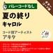 夏の終り キャロル ギターコード譜 アキタ G20200136-A0048