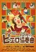 【DVD】ミュージカルコメディ「12月のピエロ協奏曲」