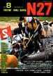 「時の眼ー沖縄」批評誌 N27 no.8