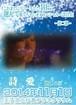 【DVD】「これまでにリリースした40曲を選んで歌っちゃいますスペシャル~2014~」第二部