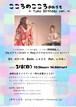 CO906.のこころ at おうち Vol.9(チケット予約)
