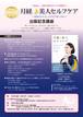 DVD&CD 「月経人 セルフケア」 出版記念講座 「女性の学校1」