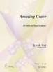 S3206 Amazing Grace(バイオリン,ハープorピアノ/佐々木冬彦/楽譜)