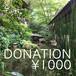 DONATIONドネーション(寄付)/  ¥1000〜