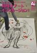 月刊★アート・インクルージョン!第13号