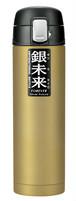 銀未来抗菌ステンレス真空ボトル ワンタッチ形 GMOB-048GO