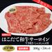 送料無料【お得セット】はこだて和牛サーロイン すき焼き・しゃぶしゃぶ用 300g × 3セット