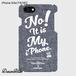 いいえっ私のiPhoneです 無地 ケース(iPhone各機種対応ケース)