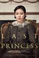 ☆韓国映画☆《ラスト・プリンセス 大韓帝国最後の皇女》DVD版 送料無料!