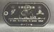 お名前刻印版/白露型駆逐艦「夕立」】ステンレス製ドックタグ・アクセサリー/グッズ