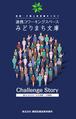 みどりまち文庫Challenge Story