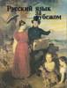 「外国人の為のロシア語」 プーシキン記念国立ロシア語大学 1987年第3号 ソノシート付