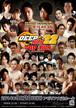 【DVD】DEEP☆KICK22