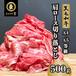 黒毛和牛肩ロース切り落とし500g(冷凍)