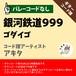 銀河鉄道999 ゴダイゴ ギターコード譜 アキタ G20200179-A0048