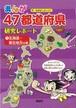 【送料込み】【バーゲンブック】まんが47都道府県研究レポート1 北海道・東北地方の巻  おおはし よしひこ