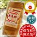 【FANアワード優秀賞受賞!】国産米粉パン「米太郎」米粉食パン