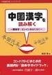 中国漢字を読み解く