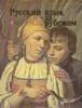 「外国人の為のロシア語」 プーシキン記念国立ロシア語大学 1987年第4号 ソノシート付