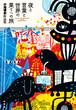 【書籍】夜と言葉と世界の果てへの旅─小池博史作品集