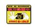 【送料無料】煽り運転にワンパンチ!煽り運転防止ステッカー03
