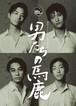 劇団スパイスガーデン第7回公演「男たちの馬鹿」DVD