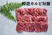 特選カルビ短冊2-3人前(500g)