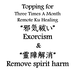 "Topping ""邪気祓い(Jaki-barai in Japanese, exorcism)and 霊障解消(Reisho Kaisho in Japanese, remove spirit harm"" for Three Times A Month Remote Ku Healing"