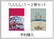 【新刊】本屋発の文芸誌『しししし』1〜2巻セット