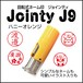 ジョインティネーム印(ハニーオレンジ)10mm