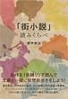 『「街小説」読みくらべ』