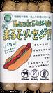 「まるでソーセージ」 動物性不使用ヴィーガンソーセージ VEGAN Marude Sausage  4本 x 60g