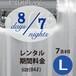7泊8日 リモワ・クラシックL (84ℓ) レンタル期間料金