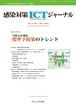感染対策ICTジャーナル Vol.16 No.1 2021 特集:実践力を強化 標準予防策のトレンド
