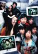 絶叫ソング DVD