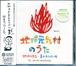 地球元気村オリジナルCD「地球元気村のうた」
