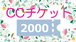 CC2000円チケット