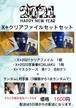 X+2021年クリアファイルファイルセット(^^)/     1月1日22時~発売開始