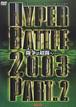 新日本プロレス HYPER BATTLE 2003 PART.2