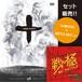 期間限定販売!戦極MCBATTLE第10章 -真王座決定戦- DVD&戦極BATTLE BEAT Vol.1 -inst MIX- セット販売