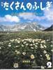 2012年2月号 立山に咲くチングルマ たくさんのふしぎ 新品
