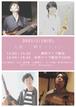 1/18(月)「大嶺×三柳セッション」応援チップ1,000円