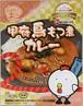 【レバーペースト味で超美味❗️甲府 鳥もつ煮カレー】甲府 鳥もつ煮カレー