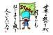 元気カレンダー原画1月
