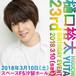 【前売券】樋口裕太23rd Birthday event
