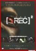 [REC〈レック〉]2